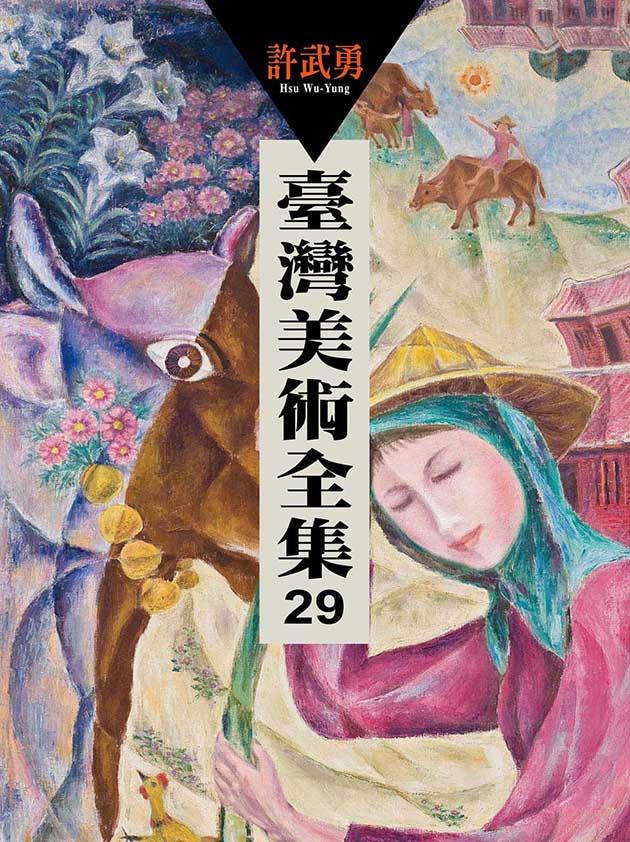 台灣美術全集29 ‧ 許武勇 1