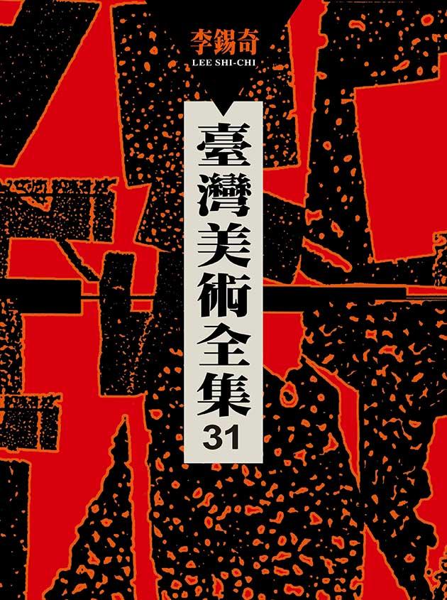 台灣美術全集31 ‧ 李錫奇 1