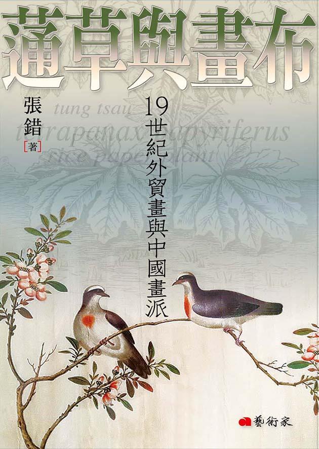 蓪草與畫布-19世紀外貿畫與中國畫派 1