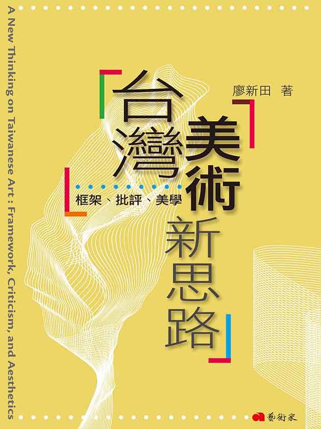台灣美術新思路:框架、批評、美學 1