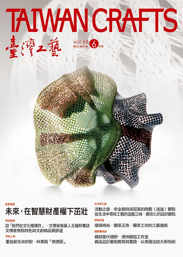 台灣工藝季刊第65期 1