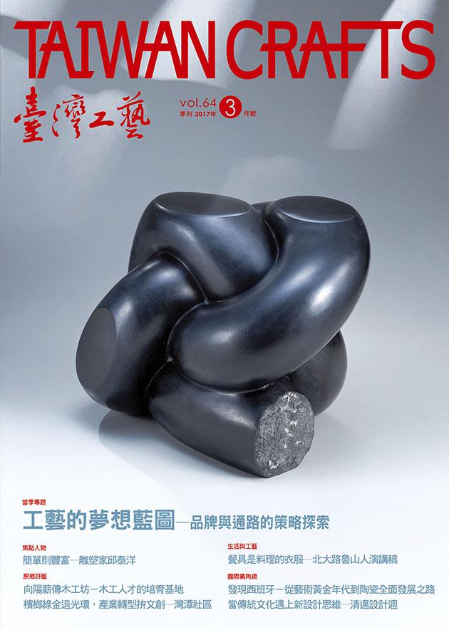 台灣工藝季刊第64期 1