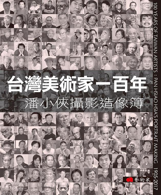 台灣美術家一百年:潘小俠攝影造像簿 1