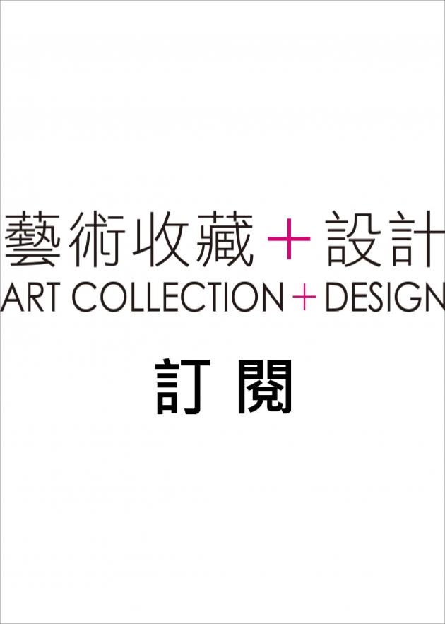 <center>藝術收藏+設計雜誌訂閱</center> 1