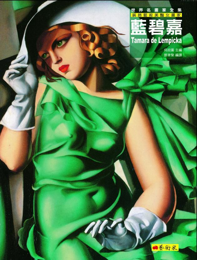 藍碧嘉:裝飾藝術美豔女畫家 1