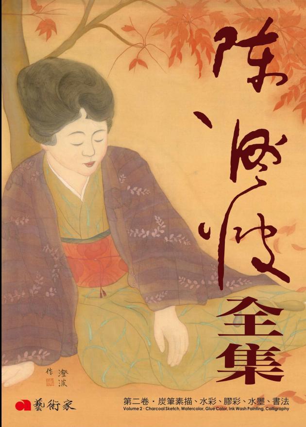陳澄波全集第二卷.炭筆素描、水彩、膠彩、水墨、書法 1