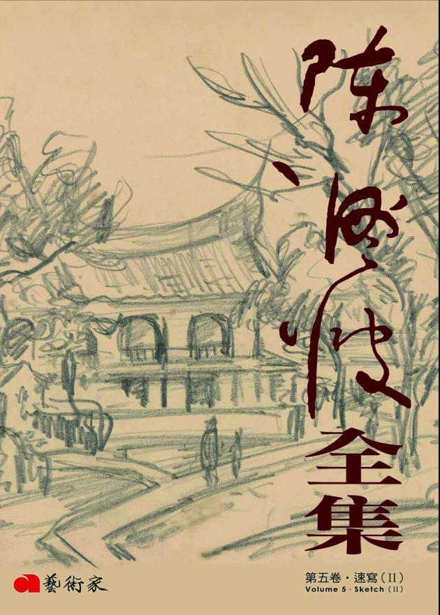 陳澄波全集第五卷 速寫Ⅱ 1