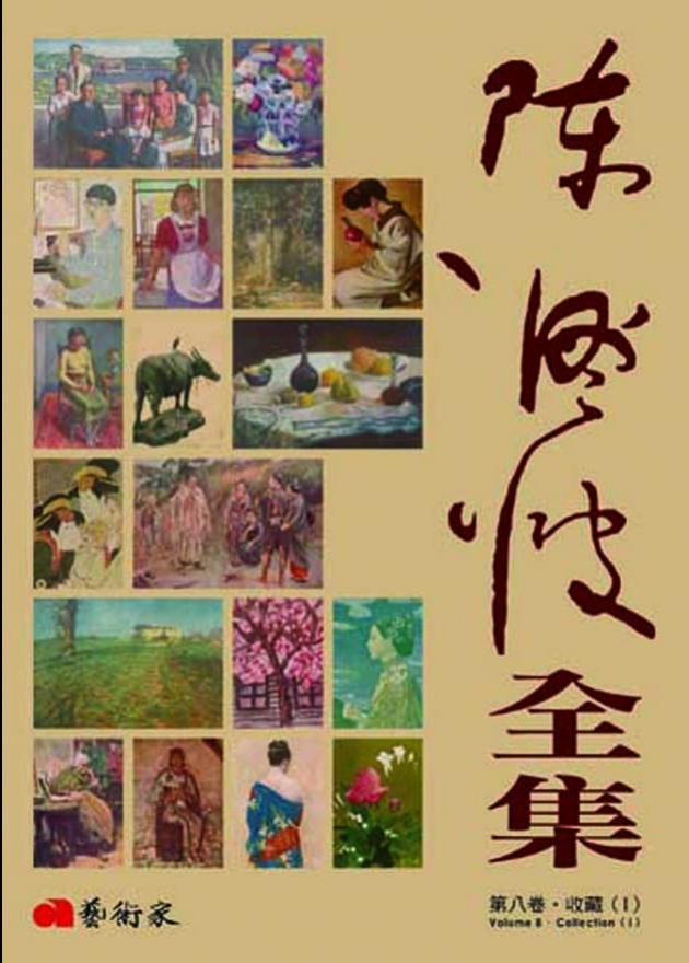 陳澄波全集第八卷.收藏(Ⅰ) 1
