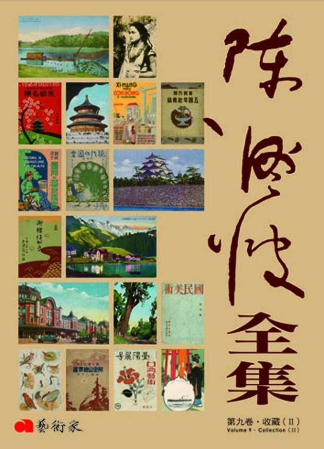 陳澄波全集第九卷‧收藏(II) 1
