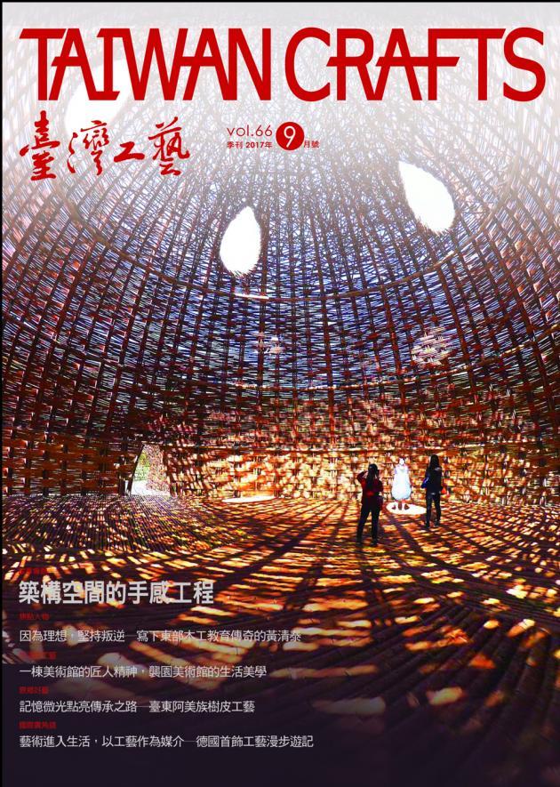 台灣工藝季刊第66期 1