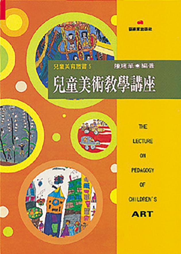 兒童美術教學講座 1