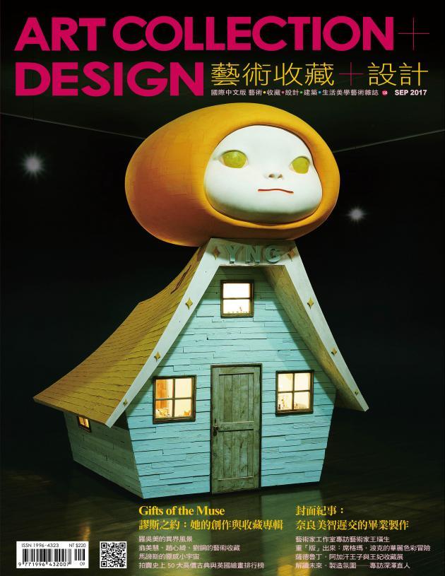 藝術收藏+設計#120 - 2017年9月 1