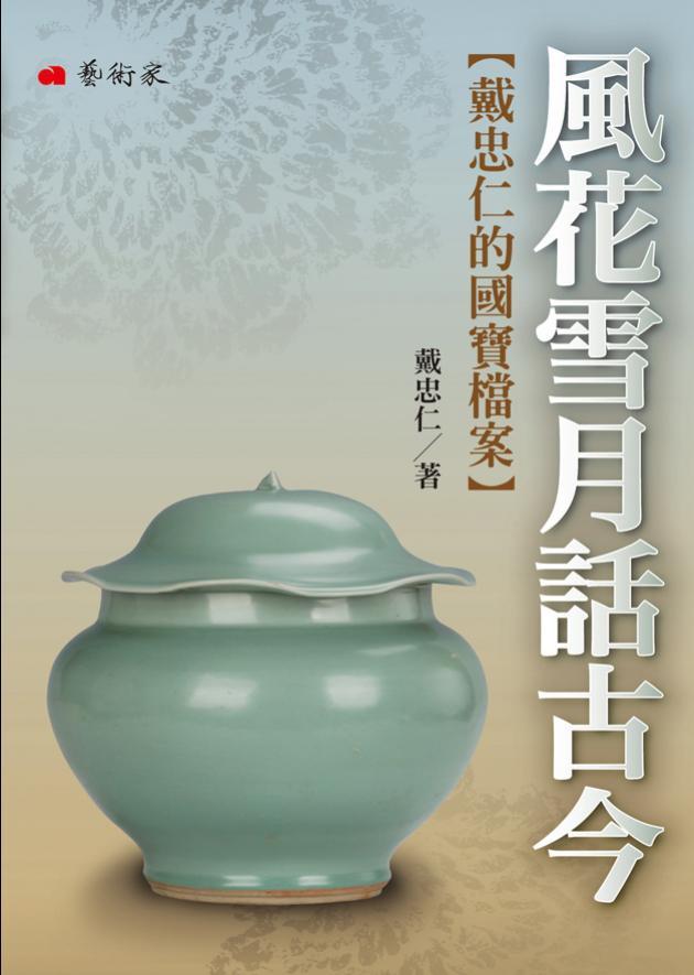 風花雪月話古今:戴忠仁的國寶檔案 1