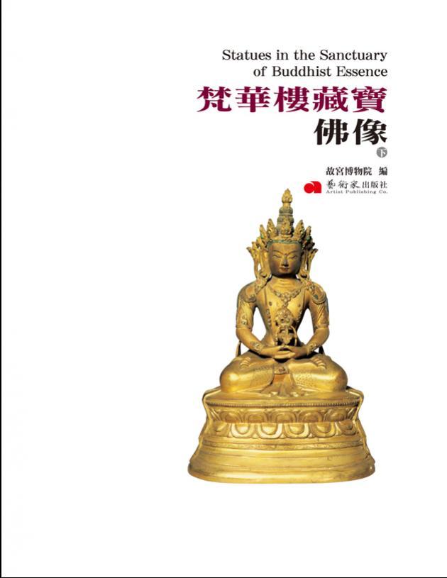 梵華樓藏寶‧佛像(下冊) 1