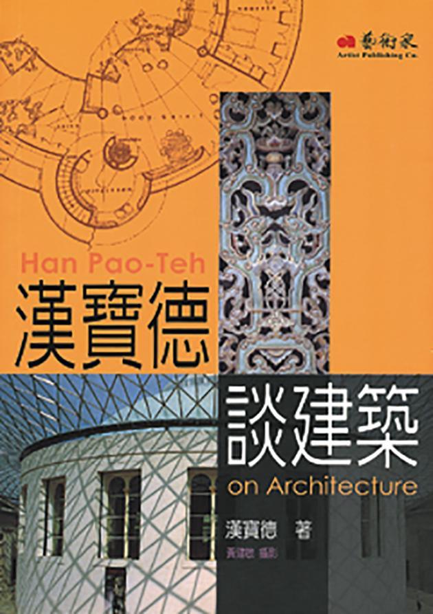 漢寶德談建築 1