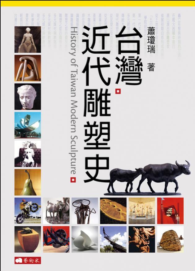 台灣近代雕塑史 1