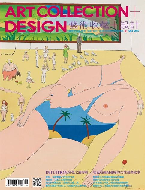 藝術收藏+設計#121 - 2017年10月 1
