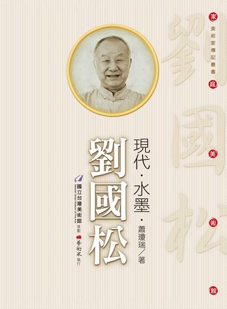 現代.水墨.劉國松 1