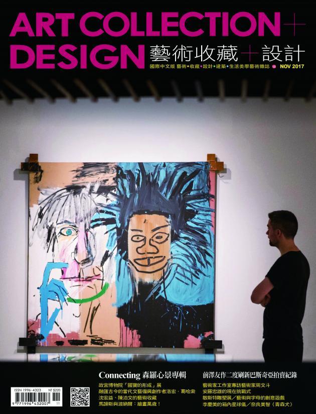 藝術收藏+設計#122 - 2017年11月 1