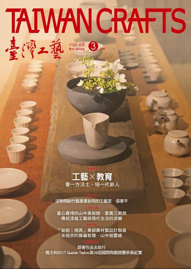 台灣工藝季刊第68期 1