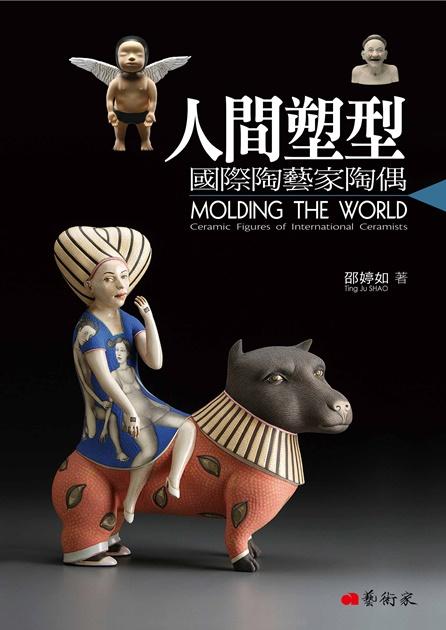 人間塑型:國際陶藝家陶偶 1