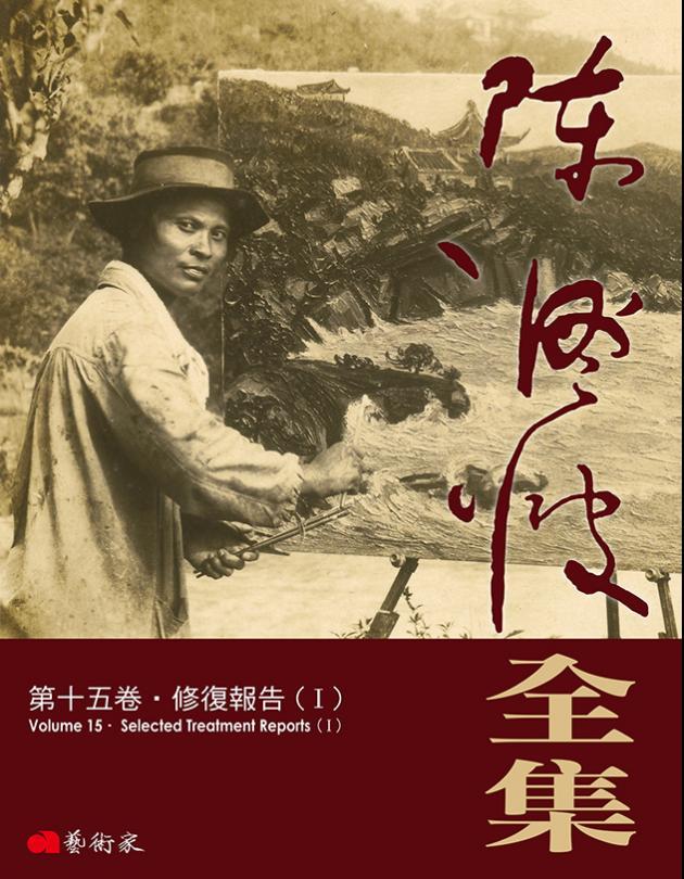 陳澄波全集第十五卷.修復報告(Ⅰ) 1