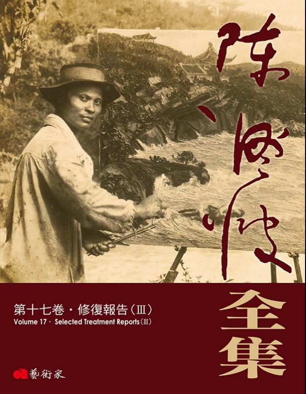陳澄波全集第十七卷.修復報告(Ⅲ) 1