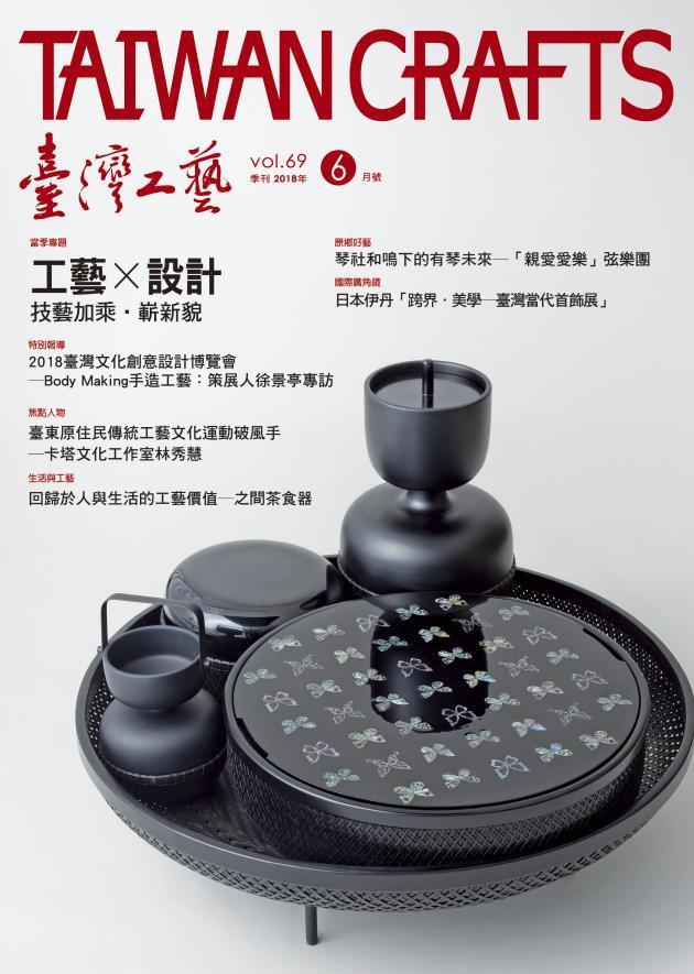 台灣工藝季刊第69期 1