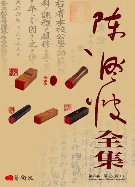 陳澄波全集第六卷.個人史料(Ⅰ) 1