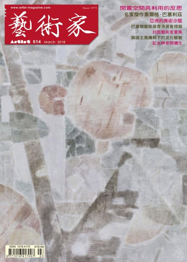 藝術家2018年03月 #514 1