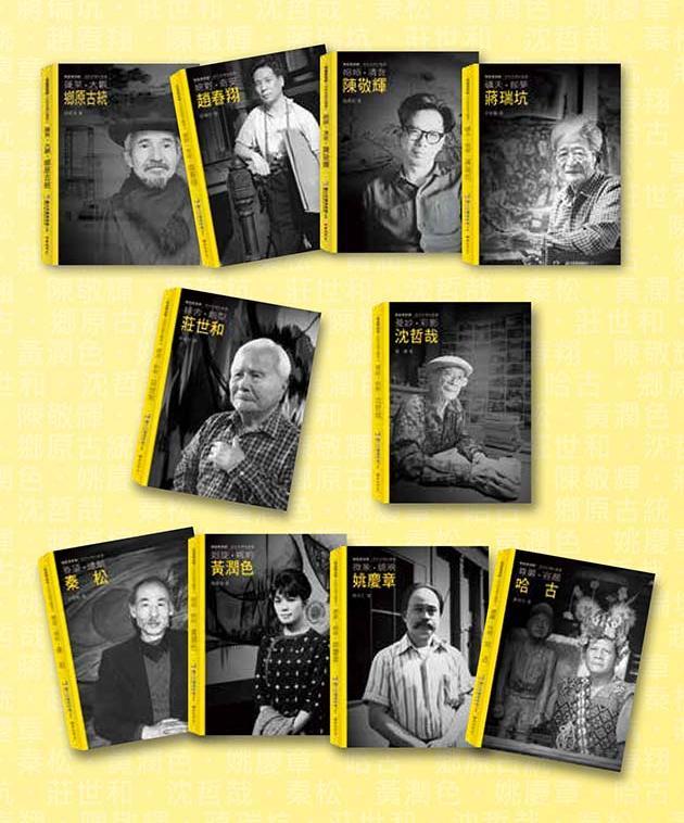 家庭美術館-美術家傳記叢書(第十五階段‧全十冊) 1