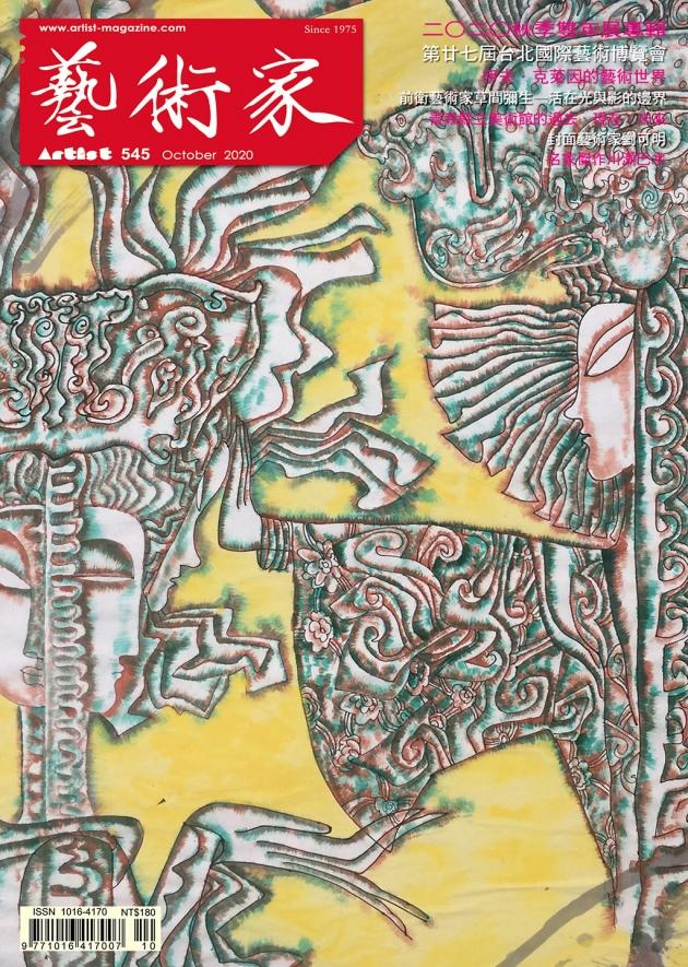 藝術家2020年10月 #545 1