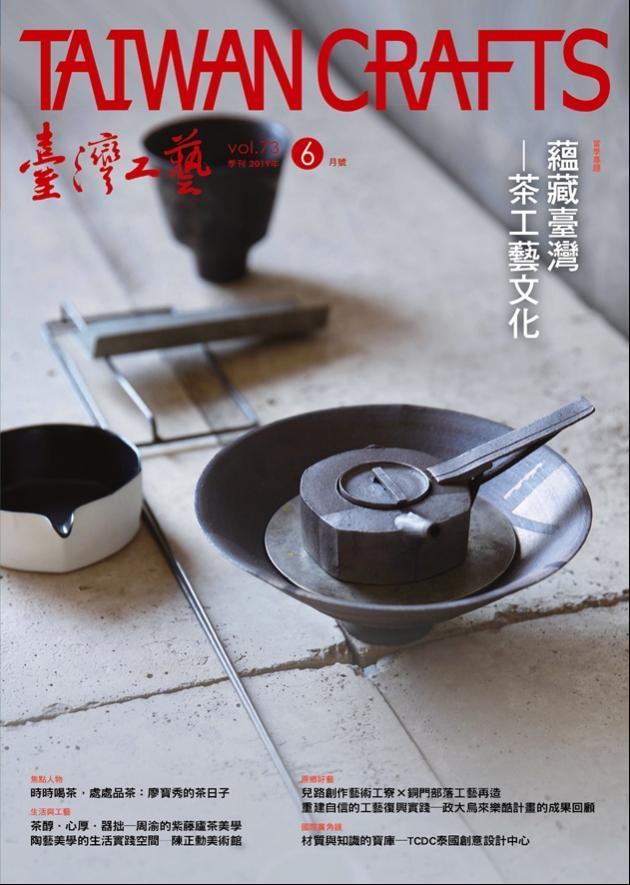 台灣工藝季刊第73期 1