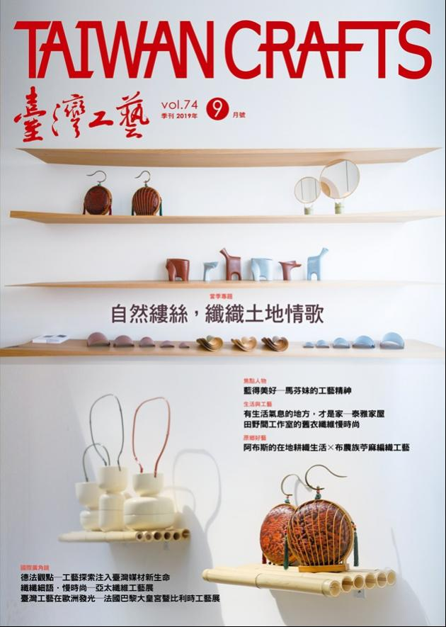 台灣工藝季刊第74期 1