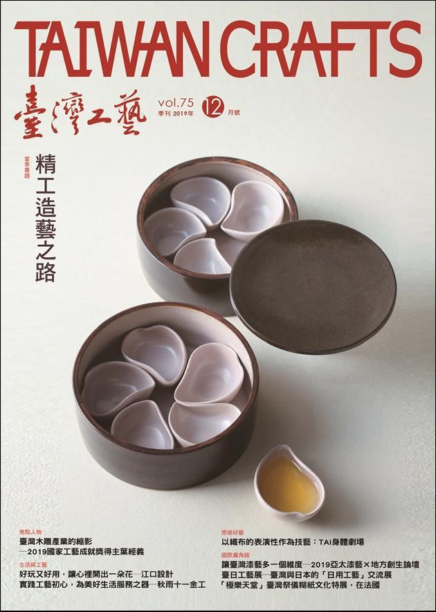 台灣工藝季刊第75期 1