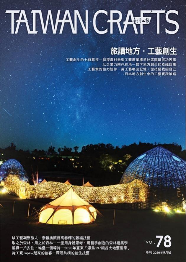台灣工藝季刊第78期 1