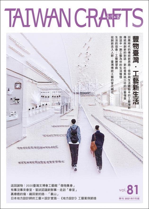 台灣工藝季刊第81期 1
