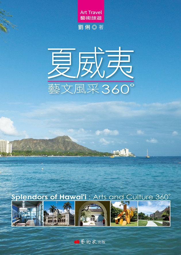 夏威夷藝文風采360° 1