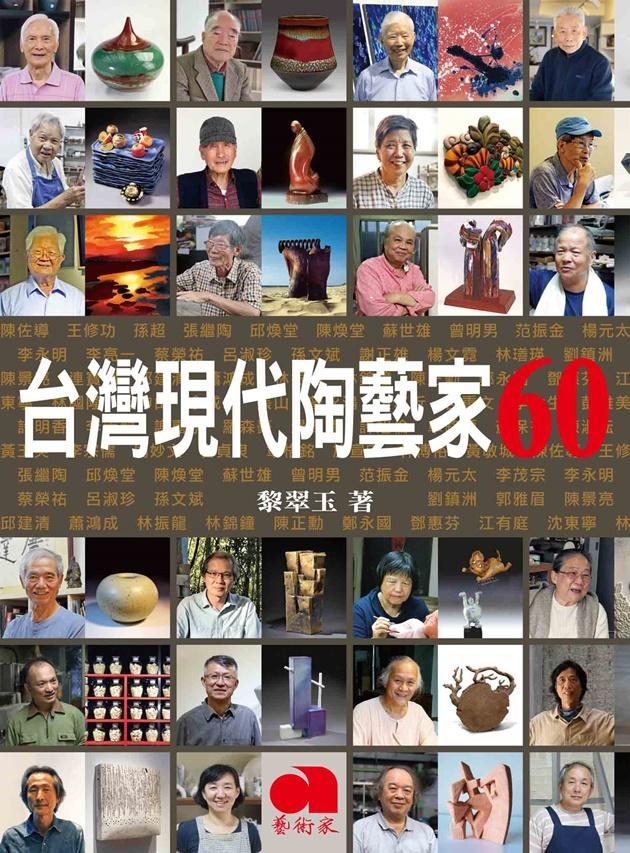 台灣現代陶藝家60 1