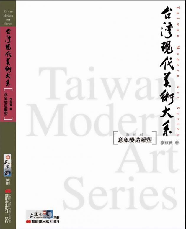 台灣現代美術大系︰意象變造雕塑(雕塑類) 1