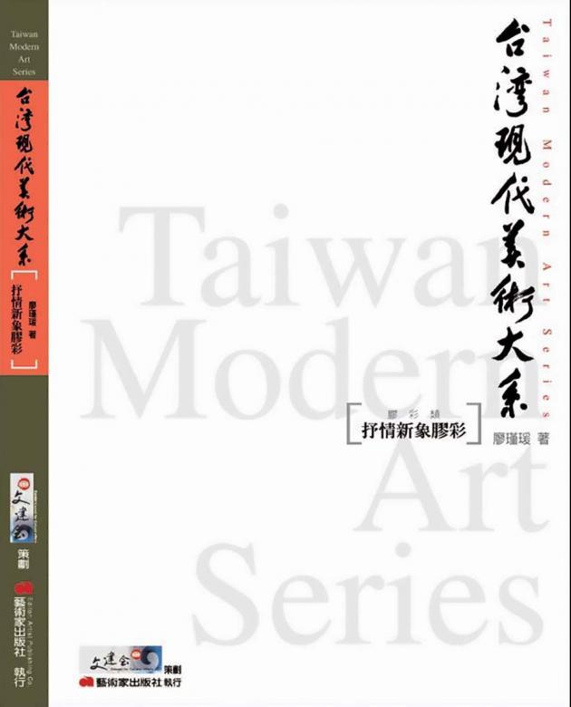 台灣現代美術大系︰抒情新象膠彩(膠彩類) 1