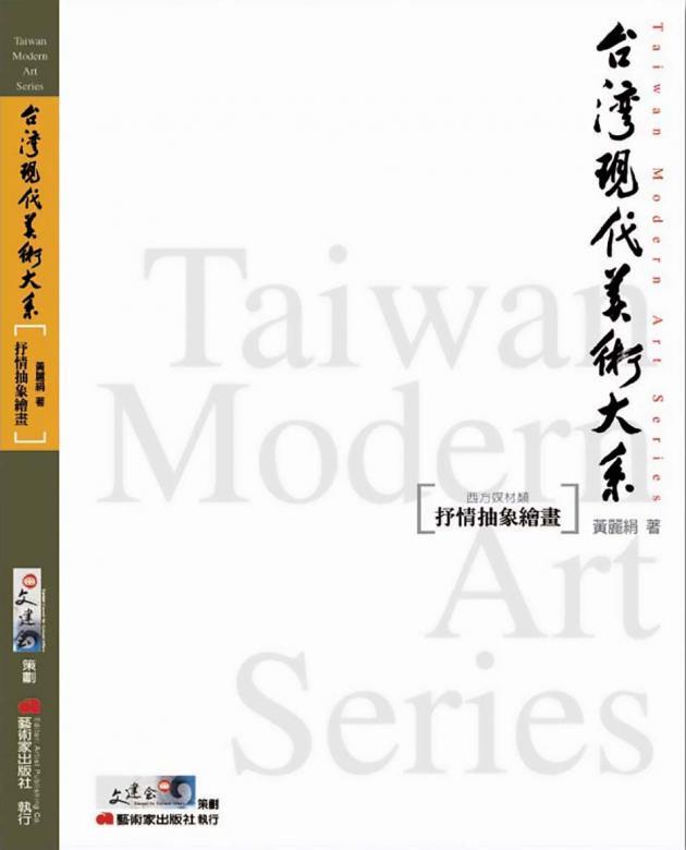 台灣現代美術大系︰抒情抽象繪畫(西方媒材類) 1