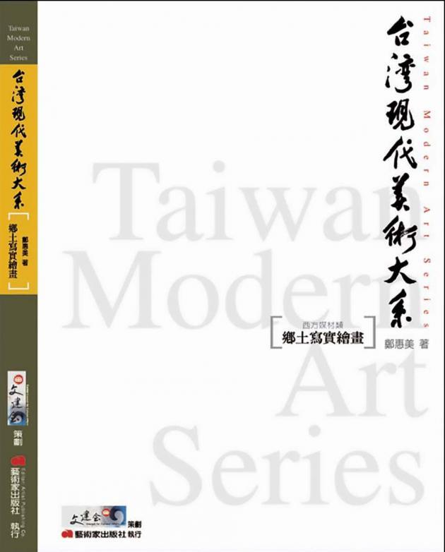 台灣現代美術大系︰鄉土寫實繪畫(西方媒材類) 1