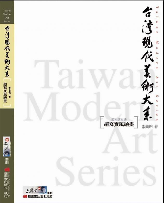 台灣現代美術大系︰超寫實風繪畫(西方媒材類) 1