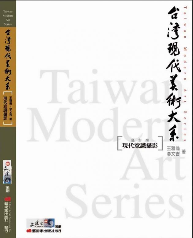 台灣現代美術大系︰現代意識攝影(攝影類) 1