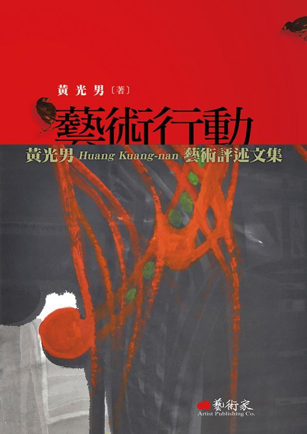 藝術行動:黃光男藝術評述文集 1