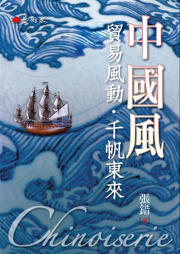 中國風:貿易風動‧千帆東來 1