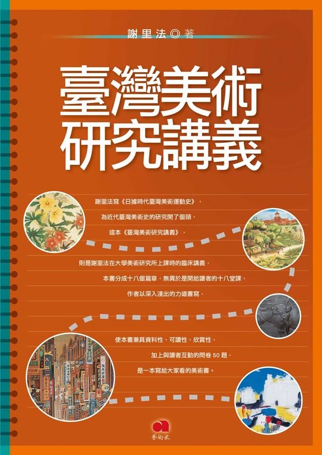 臺灣美術研究講義 1