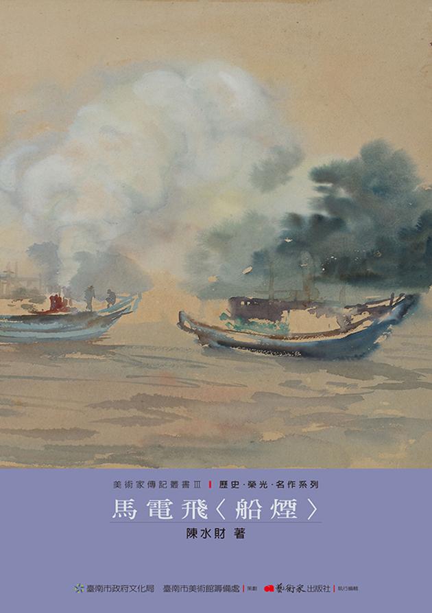 馬電飛〈船煙〉 1