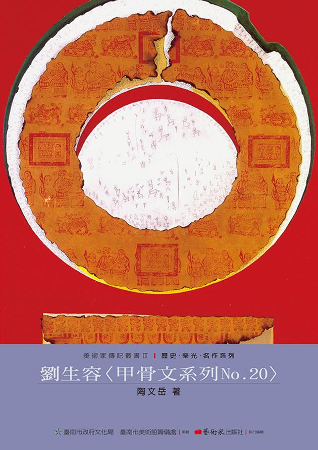劉生容〈甲骨文系列 No.20〉 1